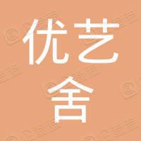 武汉优艺舍网络科技有限公司