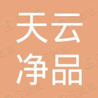 深圳天云净品捌号投资合伙企业(有限合伙)