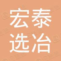 富蕴县宏泰选冶有限责任公司