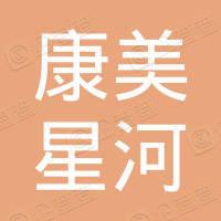 深圳康美星河丹堤中医馆有限公司