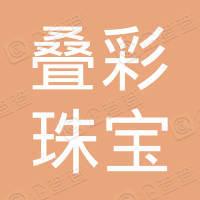 珠海市香洲区叠彩珠宝首饰拼多多店