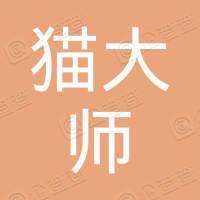 猫大师(深圳)餐饮管理有限公司