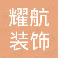 襄阳耀航装饰装修工程有限公司