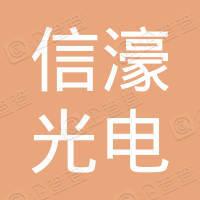 信濠光电(东莞)有限公司
