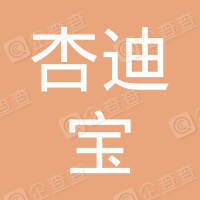广东杏迪宝药业有限公司