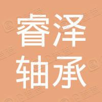 临西县睿泽轴承信息服务部