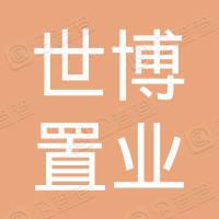 郑州世博置业开发有限公司