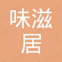 赣州味滋居餐饮有限公司