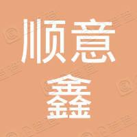 武汉顺意鑫农业科技发展有限公司