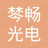 苏州棽畅光电科技有限公司