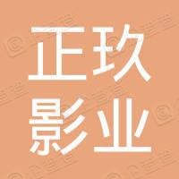 临沂正玖影业有限公司