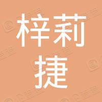 武汉梓莉捷科技有限公司