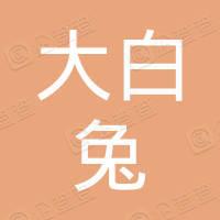 上海大白兔糖果厂有限公司