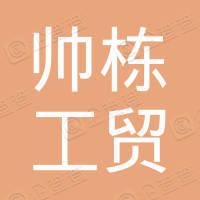 永康市帅栋工贸有限公司