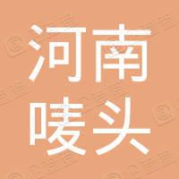 河南唛头进出口贸易有限公司
