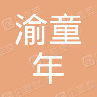 河南渝童年餐饮管理有限公司