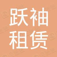 郑州跃袖建筑设备租赁有限公司