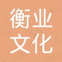 河南衡业文化传播有限公司