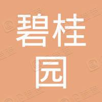 郑州碧桂园新田置业有限公司