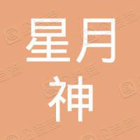 荣成市星月神门业有限公司