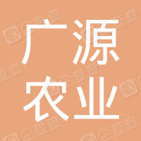 河南广源农业种植有限公司