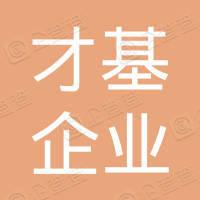 河南才基企业管理咨询有限公司