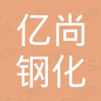 宁波亿尚钢化制品有限公司