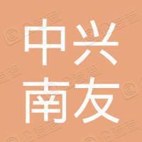 贵州中兴南友建材有限公司