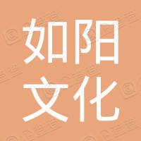 郑州如阳文化传播有限公司