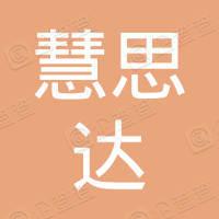 北京慧思达教育科技有限公司