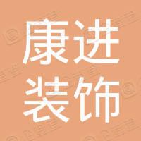 郑州康进装饰工程有限公司