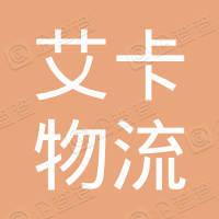 浙江艾卡物流管理有限公司