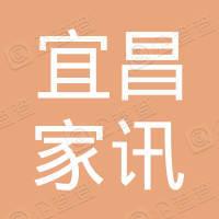 宜昌家讯网络技术有限责任公司