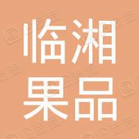 湖南省临湘市果品有限公司