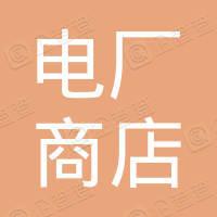 上海浦东新区高东外高桥电厂综合商店