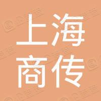 上海商传互联网科技有限公司