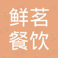 赣州鲜茗餐饮配送服务有限公司
