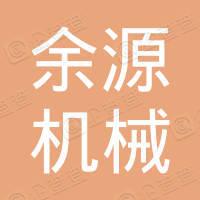 深圳市余源机械设备有限公司