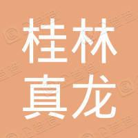 桂林真龙房地产开发有限公司