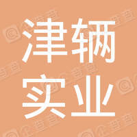天津津辆实业公司