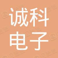台州诚科电子有限公司
