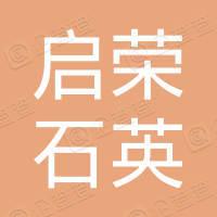 东海县启荣石英制品有限公司