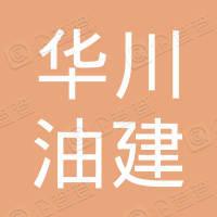 重庆华川油建装备制造(集团)有限公司