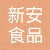 江西省新安食品集团有限公司