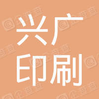 南通市通州区姜灶兴广印刷厂