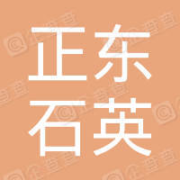 东海县正东石英制品有限公司