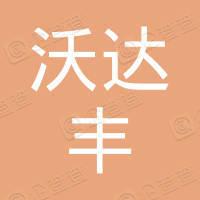 河南沃达丰供应链有限公司