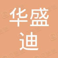 深圳市华盛迪灯饰有限公司