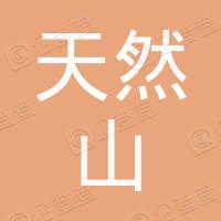 兴海县鄂拉山天然山泉水有限责任公司