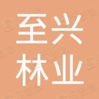 海南省澄迈县至兴林业有限责任公司